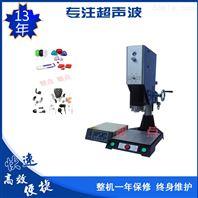 东莞石排福永超声波焊接机