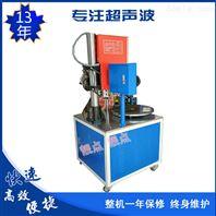 ABS20K超声波焊接机