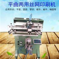 鹤壁市丝印机曲面滚印机平面丝网印刷机厂家