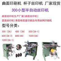 济源市丝印机曲面滚印机平面丝网印刷机厂家
