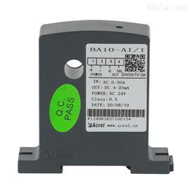 BA10-AI/V安科瑞對0-50A電流采集隔離變送輸出0-5V