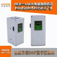 肇慶華創電熱注塑機械電磁加熱圈