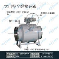 大口徑全焊接球閥-廠家直銷-批發價-瑞柯斯