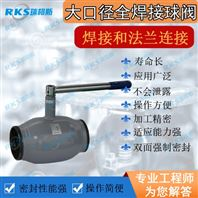 全焊接球閥-廠家直銷-批發價-瑞柯斯