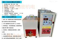 高頻35KW洗水槽退火機、高頻感應退火設備