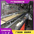 PVC木塑發泡集成墻板生產設備