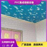 PVC护墙板设备