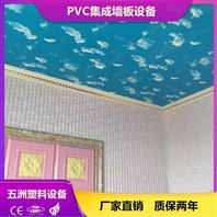 PVC護墻板設備
