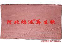 加工紅色廢橡膠原料生產的紅乳膠再生膠