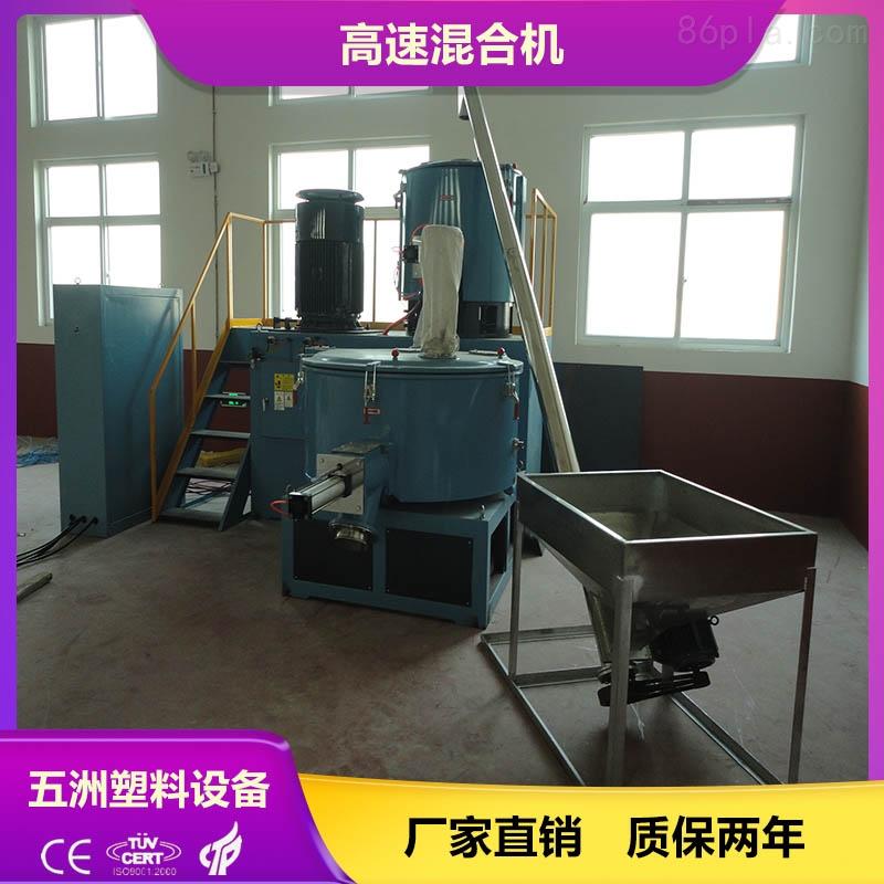 PVC高低速混合机组