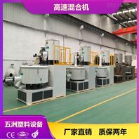 PVC钙粉塑料混合机