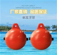 聚乙烯養殖警示浮球