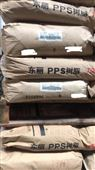 供应日本东丽PPS A504X90 代理经销东丽PPS