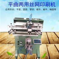 宁德曲面丝印机圆面滚印机全自动丝网印刷机
