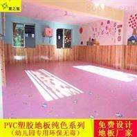 纯色PVC塑胶地板卷材学校幼儿园耐磨南宁