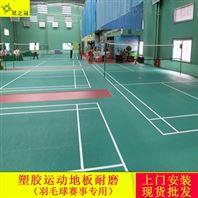 羽毛球馆南宁运动系列地板专用吸音降噪
