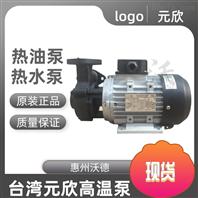 供应元欣热油泵高温200度水泵油泵