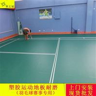 室内羽毛球场来宾PVC地胶价格优质环保