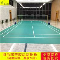 柳州羽毛球室外专用塑胶运动地板厂家直销