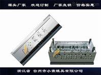 空调外壳模具生产厂