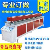 PP塑料板材对接机