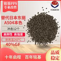 PPS日本东丽A504本色玻纤增强高刚性塑料