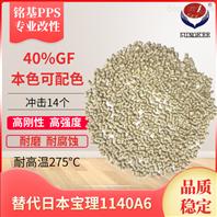 高刚性本色PPS耐高温275度1140A6性能稳定