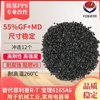 PPS玻矿纤增强高刚性耐高温塑料6165A6
