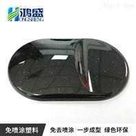 高光黑底白点水磨石效果免喷涂材料美学塑料