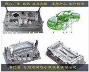 塑胶模具公司 汽车塑料车门试验模具