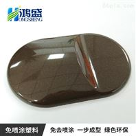 高光绚闪改性PP棕色免喷涂材料美学塑料