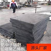 铅硼聚乙烯板防辐射铅硼材料