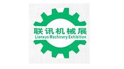 2019中国盐城第五届国际机床模具及智能装备展览会