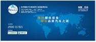 4月22日BIAME北京国际汽车制博会精彩来袭