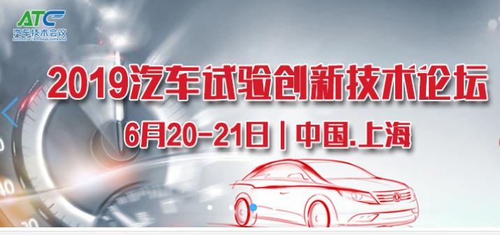 ATC 2019第三届汽车管路技术峰会7月在沪隆重举办