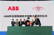 ABB亮相行业年会,携手业界推动智能技术发展
