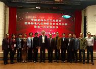 中国塑ぷ料加工工业协会团体标准化技术委员会成立大会暨第一次全这句话体会议在上海举行