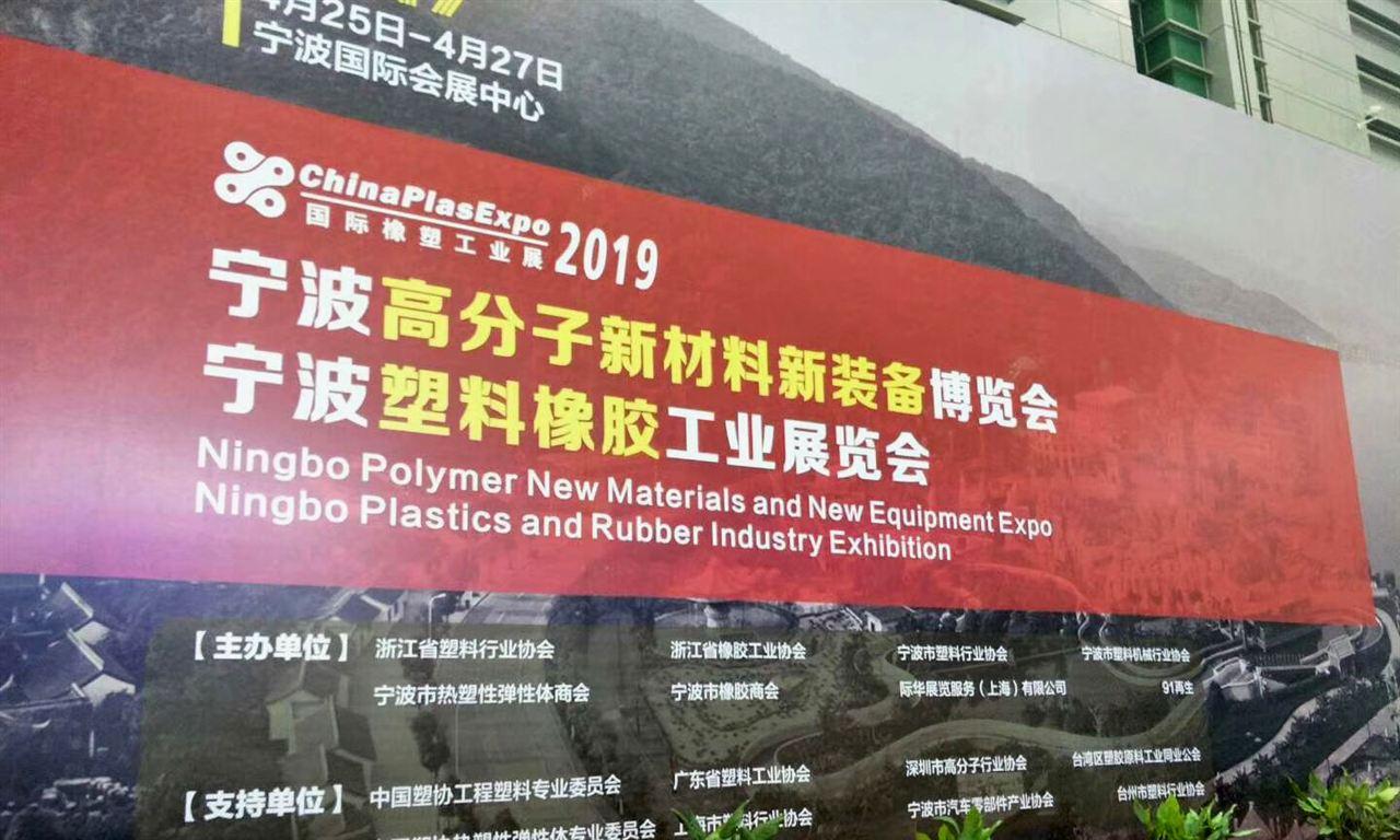 2019宁波国际塑料橡胶工业展览会盛大启幕