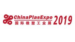 2019深圳国际塑料橡胶工业展览会
