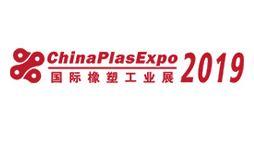 2019深圳國際塑料橡膠工業展覽會