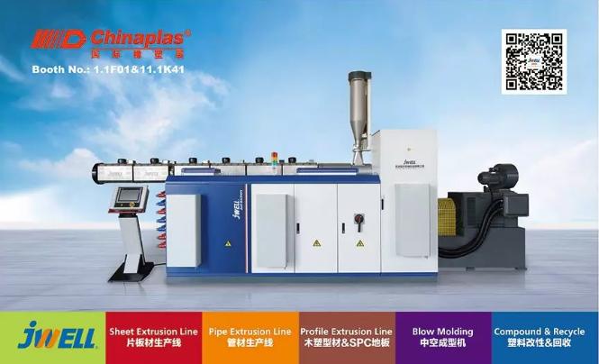 CHINAPLAS 2019:金纬机械将身形展出多层管材挤出生产线