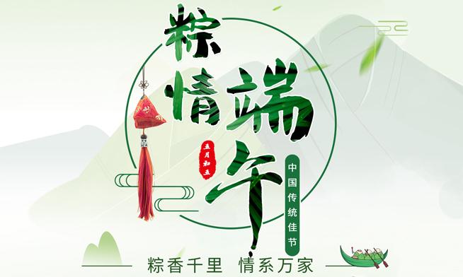 塑料机械网2019年端午放假通知