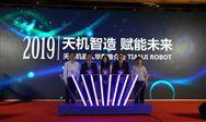 智天机 启未来:天机机器人SCARA SR系列撼世发布