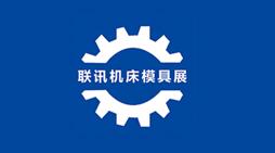 2020泰州第九届国际机械与智能制造展览会