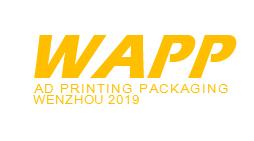 包裝產業智能新時代——2019溫州包裝工業展將于9月盛大開幕
