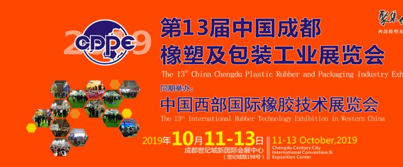 中國(成都)橡塑及包裝工業展覽會展會聲明