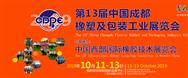 中国(成都)橡塑及包装工业展览会展会声明