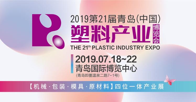 第21屆青島(中國)塑料產業博覽會開幕在即