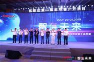 智造未来:拓斯达第二届全球客户开放日隆重召开