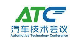 ATC 2019第三屆汽車保險杠技術峰會